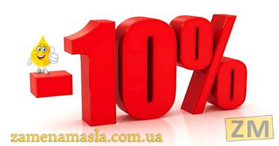 -10% від zamenamasla.com.ua