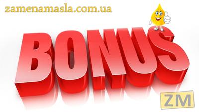 бонусні бали від zamenamasla.com.ua
