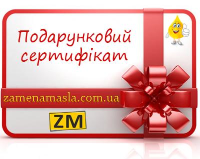 Подарункові сертифікати від zamenamasla.com.ua